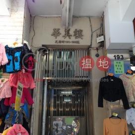 Wah Mei Building (191-197 Fa Yuen Street)|華美樓 (花園街191-197號)