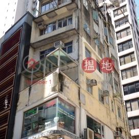 新利大廈,中環, 香港島
