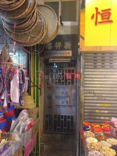 Sun Cheung Building (Sun Cheung Building) Tai Po|搵地(OneDay)(2)