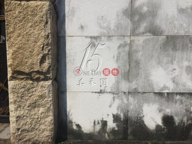 美禾圍15號 (15 Mei Wo Circuit) 火炭|搵地(OneDay)(2)