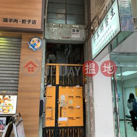 27-27A Pak Tai Street,To Kwa Wan, Kowloon