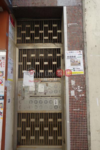 筲箕灣道80號 (80 Shau Kei Wan Road) 西灣河|搵地(OneDay)(1)