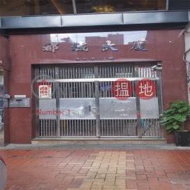 Dao Shing Building|都城大樓