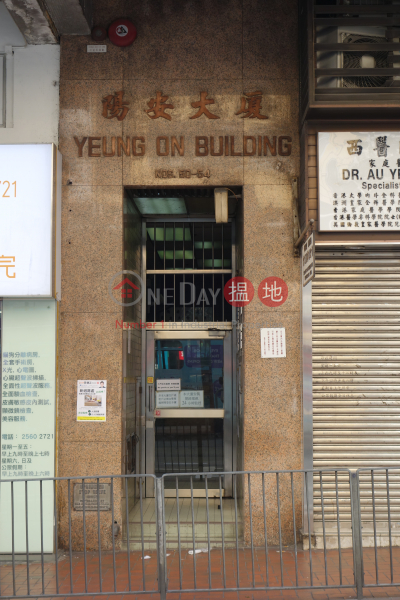 Yeung On Building (Yeung On Building) Sai Wan Ho|搵地(OneDay)(2)