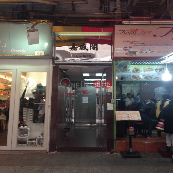 Galway Court (Galway Court) Wan Chai|搵地(OneDay)(1)