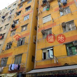25 Pang Ching Street,To Kwa Wan, Kowloon