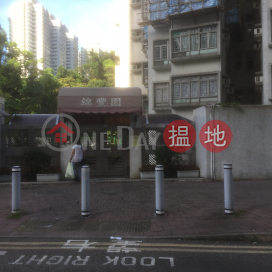 Kam Fung Garden Block 2,Tsuen Wan West, New Territories