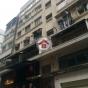 華怡樓 (Wah Yee Lau) 中區士丹頓街51-57號|- 搵地(OneDay)(2)