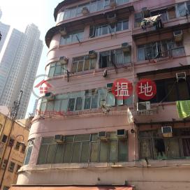 眾安街99號,荃灣東, 新界