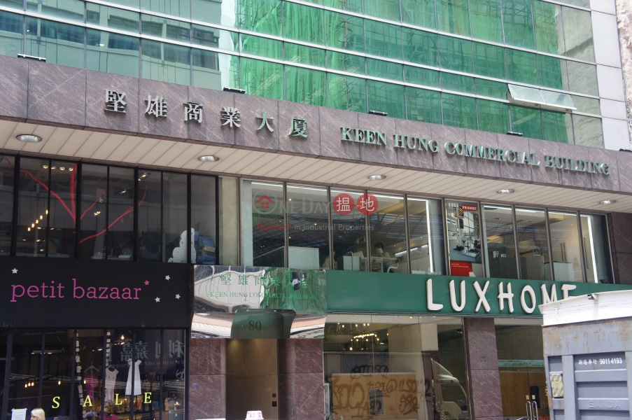 Keen Hung Commercial Building (Keen Hung Commercial Building ) Wan Chai|搵地(OneDay)(2)