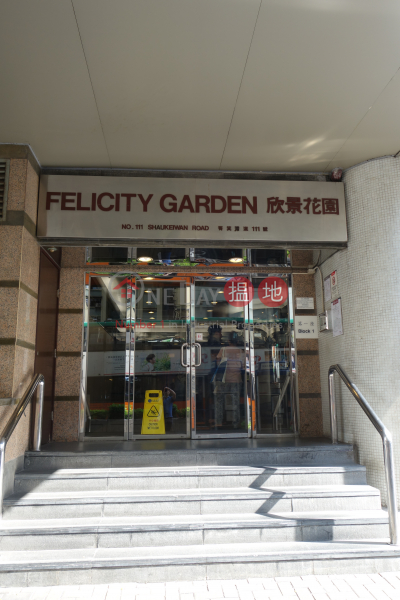 Block 1 Felicity Garden (Block 1 Felicity Garden) Sai Wan Ho|搵地(OneDay)(1)