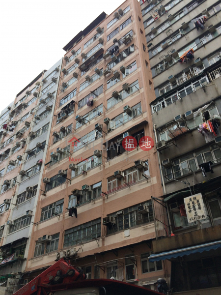 廣和大廈 (Kwong Wo Building) 大角咀|搵地(OneDay)(1)