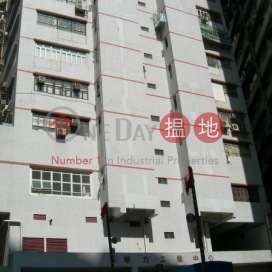 華力工業中心,荃灣西, 新界