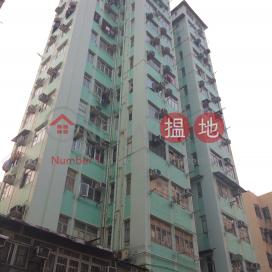 Tung Shing Building,Sham Shui Po, Kowloon