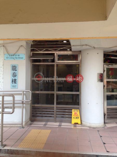 黃大仙下(二)邨 龍泰樓 (Lower Wong Tai Sin (II) Estate - Lung Tai House) 黃大仙|搵地(OneDay)(2)