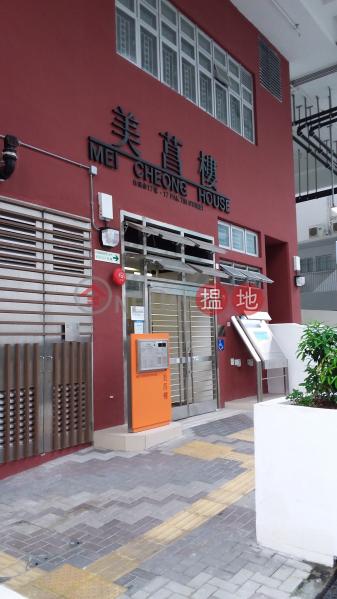 Mei Cheong House, Shek Kip Mei Estate (Mei Cheong House, Shek Kip Mei Estate) Shek Kip Mei|搵地(OneDay)(2)