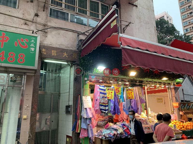 忠信大廈 (Chung Shun Building) 土瓜灣|搵地(OneDay)(1)