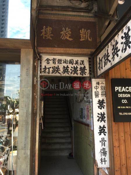 Hoi Shuen Building (Hoi Shuen Building) Yuen Long|搵地(OneDay)(2)