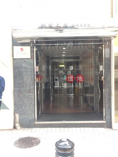 怡安大廈 (Yee On Building) 銅鑼灣|搵地(OneDay)(1)