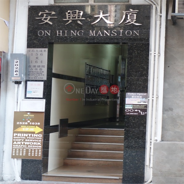 On Hing Mansion (On Hing Mansion ) Wan Chai|搵地(OneDay)(1)