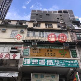 17 Sau Fu Street,Yuen Long, New Territories