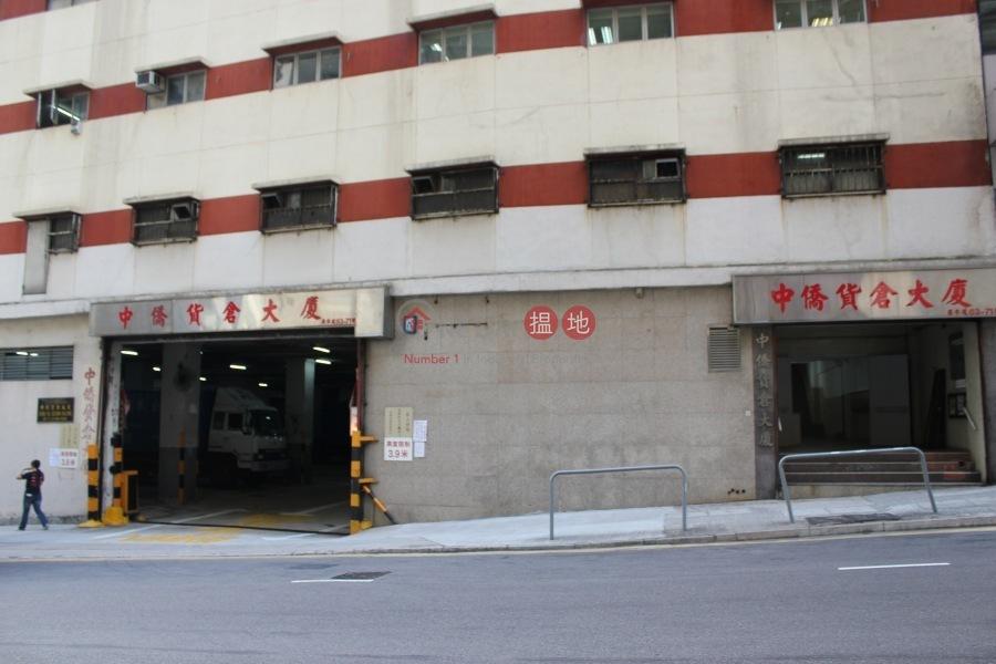 中僑貨倉大廈 (Chung Kiu Godown Building) 葵涌|搵地(OneDay)(5)