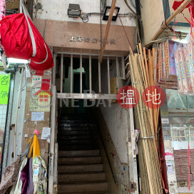 57 Shanghai Street|上海街57號