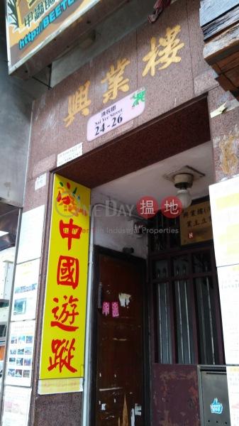 興業樓 (Hing Yip House ) 旺角|搵地(OneDay)(5)