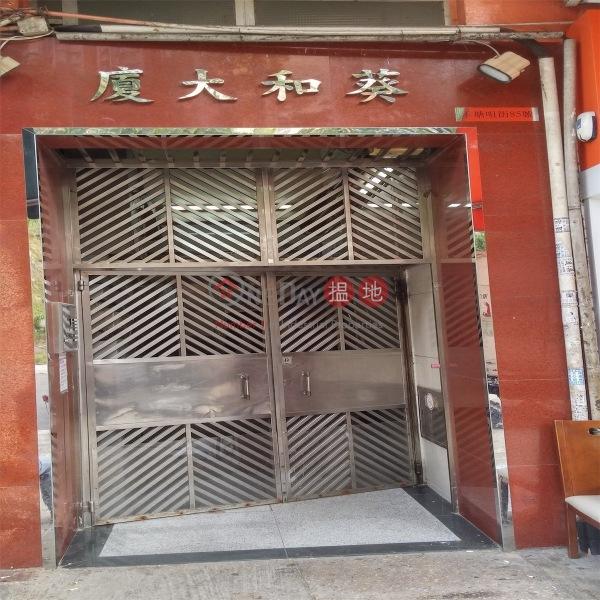 葵和大廈 (Kwai Wo Building) 葵涌|搵地(OneDay)(1)
