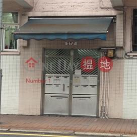 太樂街2-4號,西灣河, 香港島
