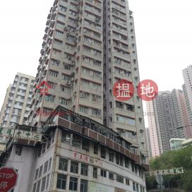 Kwai Wah Building,Kwai Chung, New Territories