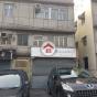 和宜合道255號 (255 Wo Yi Hop Road) 葵青和宜合道255號|- 搵地(OneDay)(1)