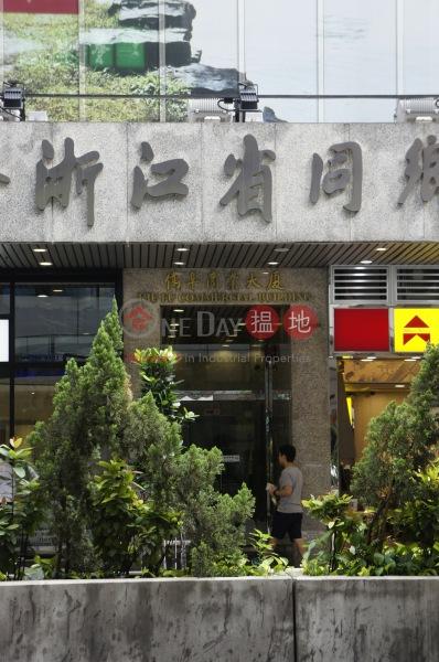 Kiu Fu Commercial Building (Kiu Fu Commercial Building) Wan Chai|搵地(OneDay)(2)