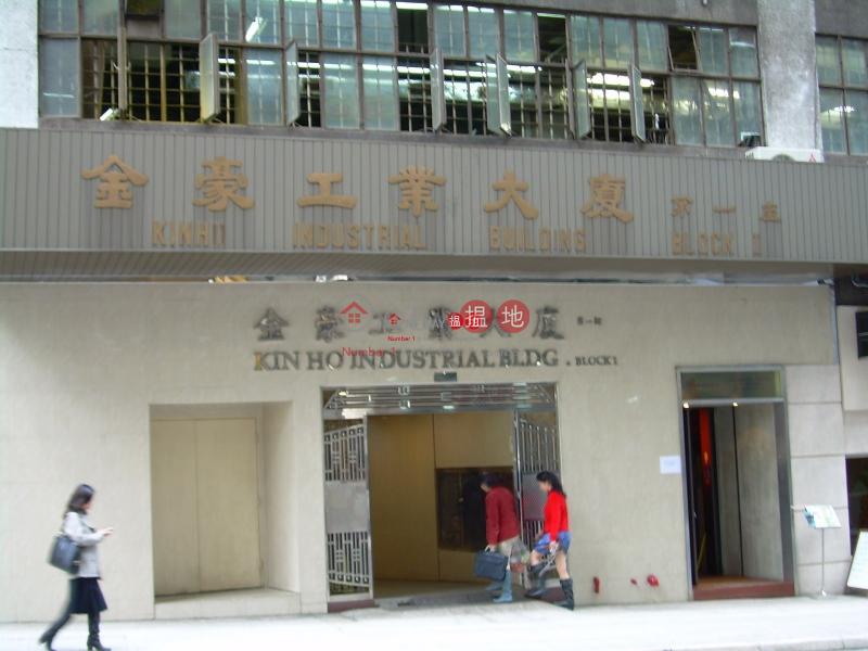 香港搵樓|租樓|二手盤|買樓| 搵地 | 工業大廈出租樓盤金豪工業大廈1座