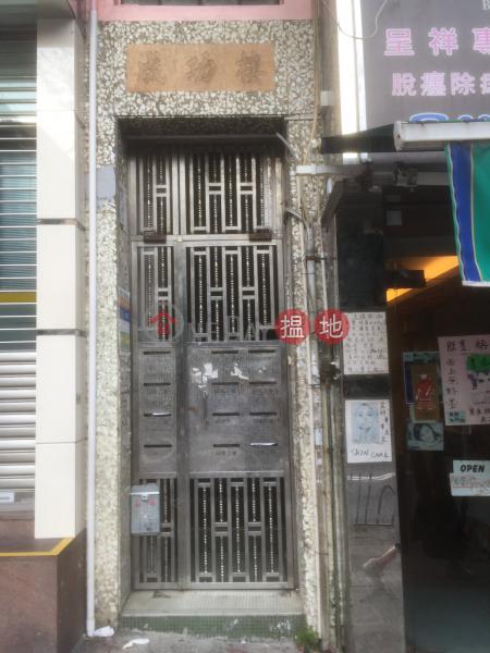 Shing Kung House (Shing Kung House) Tsz Wan Shan|搵地(OneDay)(5)