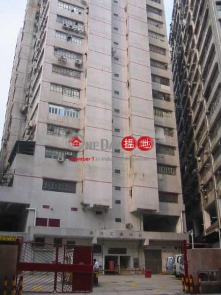 Wah Lik Industrial Centre, Wah Lik Industrial Centre 華力工業中心 Sales Listings | Tsuen Wan (wkpro-04704)