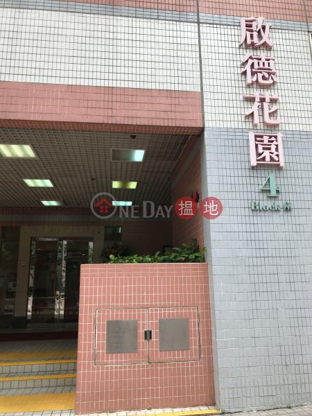 啟德花園 4座 (Block 4 Kai Tak Garden) 黃大仙|搵地(OneDay)(2)