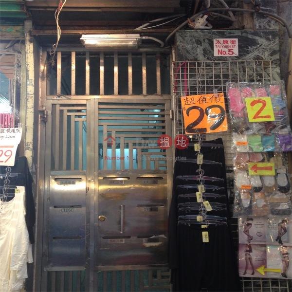 太原街5號 (5 Tai Yuen Street) 灣仔|搵地(OneDay)(2)