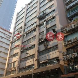 奇華工業大廈,長沙灣, 九龍