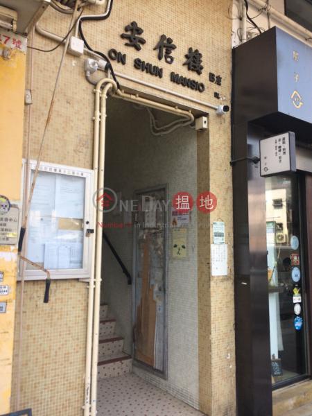 安信樓A座 (On Shun Mansion (Building) Block A) 大圍|搵地(OneDay)(2)
