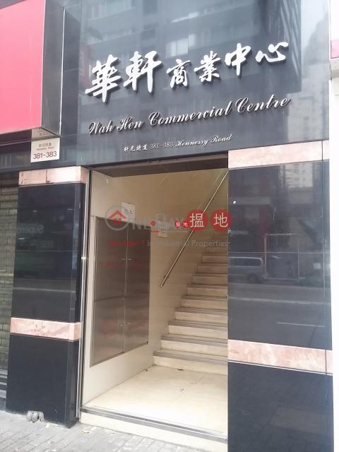 華軒商業中心|灣仔區華軒商業中心(Wah Hen Commercial Centre)出租樓盤 (glory-04801)_0