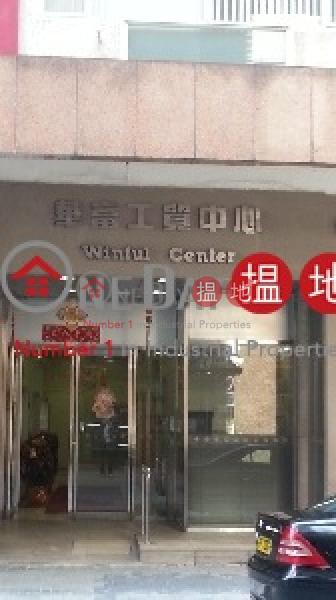 華富工貿中心|觀塘區華富工貿中心(Winful Centre)出租樓盤 (lcpc7-05971)