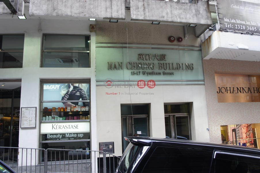 Man Cheung Building (Man Cheung Building) Central|搵地(OneDay)(2)