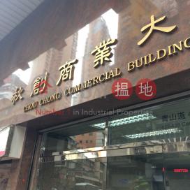Chou Chong Commercial Building,Cheung Sha Wan, Kowloon