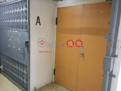 蘇濤工商中心|葵青蘇濤工商中心(So Tao Centre)出售樓盤 (sf909-01382)_0