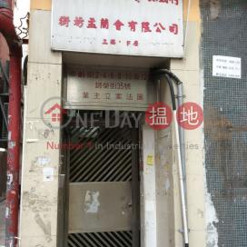 35 Kam Wing Street,San Po Kong, Kowloon