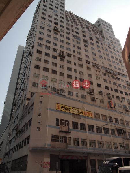 怡達工業大厦 南區怡達工業大廈(E. Tat Factory Building)出售樓盤 (info@-04840)