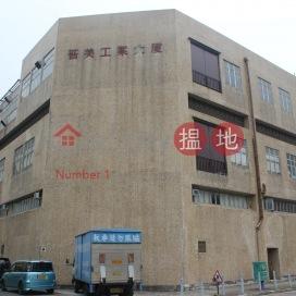 Tsun Mee Industrial Building,Yuen Long, New Territories