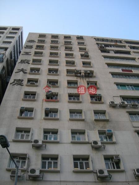 Tai Cheung Factory Building (Tai Cheung Factory Building) Cheung Sha Wan 搵地(OneDay)(2)