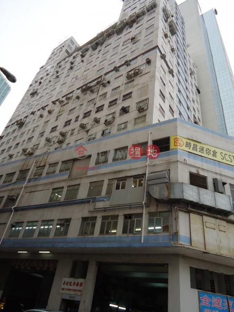 怡達工業大廈|南區怡達工業大廈(E. Tat Factory Building)出售樓盤 (INFO@-3723595219)_0